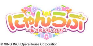 『にゃんらぶ~私の恋の 見つけ方~』 (C)XING INC./Opera House Corporation