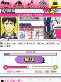 BLゲーム『ふだんし!!~美彩贔学園BL漫画部~』ゲーム本編場面写真