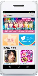 Android専用アプリマーケット「appmart」