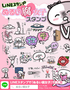 『ぬるい腐女子スタンプ』 (C)Visualworks
