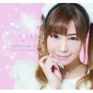 榊原ゆい アニソン&ゲーソン カバーアルバム『LOVE×CoverSongs 2』