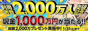 「コミックシーモア」累計利用者数2000万人突破 現金1000万円が当たるキャンペーン実施