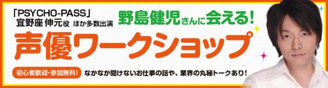 野島健児 (声優)の画像 p1_1