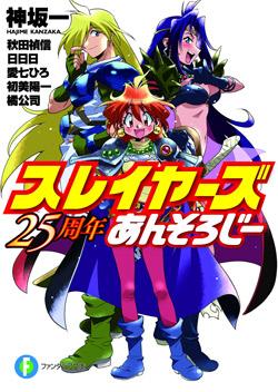 『スレイヤーズ25周年あんそろじー』が1/20発売決定 (C) KADOKAWA CORPORATION 2015