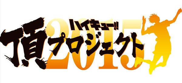 「ハイキュー!! 頂プロジェクト2015」始動 (C)古舘春一/集英社・「ハイキュー!!」製作委員会・MBS