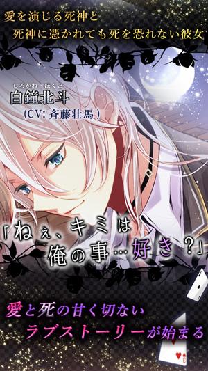 『斉藤壮馬』ダミーヘッドマイク収録のボイスアプリ「Love Death」 (C) Visualworks. All Rights Reserved.