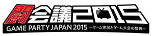 『闘会議2015』ロゴ (C) niwango, inc. All rights reserved.