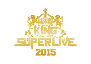 KING SUPER LIVE 2015 ロゴ (C) KING RECORDS