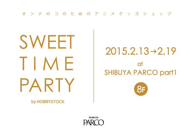 ホビーストックによるオンナのコのためのアニメグッズイベント「スイートタイムパーティー in 渋谷PARCO」が開催 (C) 2005-2015 HOBBYSTOCK inc.