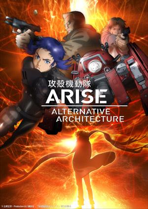 『攻殻機動隊ARISE』2015年4月よりTV放送開始 完全新作エピソードも (C)士郎正宗・Production I.G / 講談社・「攻殻機動隊ARISE」製作委員会