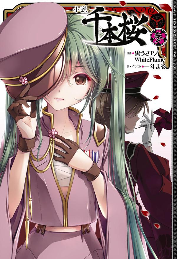ボカロ曲『千本桜』のノベライズ最新刊が3月7日に