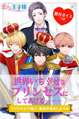 王子様との甘い恋愛シミュレーションゲーム『恋せよ王子様』iOS&Android版リリース (C) Try-Angle,Inc.