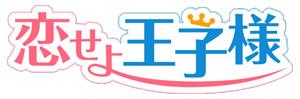 王子様との甘い恋愛シミュレーションゲーム『恋せよ王子様』(C) Try-Angle,Inc.