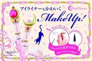 『美少女戦士セーラームーン』からオトナかわいい本格派アイライナーが新発売 (C)武内直子・PNP・東映アニメーション