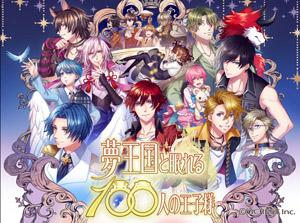 100人の王子様と恋が出来るアプリ『夢王国と眠れる100人の王子様』追加声優キャスト・新キャラクター発表 (C) GCREST, Inc. All rights reserved