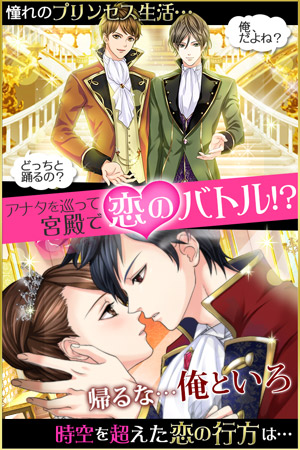 ボルテージ最新作 恋愛ドラマアプリ「鏡の中のプリンセス Love Palace」の事前登録開始 (C) ボルテージ
