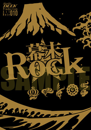 『DEENshop』にてスパコミ24アフターマーケット開催 原画集最新刊の『幕末Rock』など期間限定通販決定 (C) 2014 Marvelous Inc./幕末Rock製作委員会