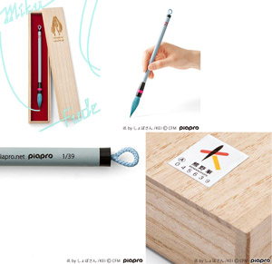 商品アイデアを piaproサイトで公募した初音ミクコラボレーション商品がスキヤキから新登場 (C) Crypton Future Media, INC. www.piapro.net