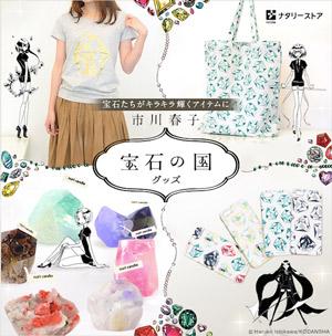 市川春子「宝石の国」より宝石たちをモチーフにしたキラキラ輝くアイテム登場 (C) Haruko Ichikawa/KODANSHA