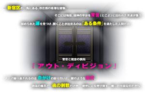 BLゲーム初のダミヘ使用 「アウトディビジョン」事前登録開始 (C) Visualworks