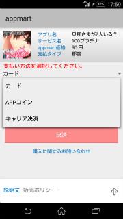 アプリマーケット「appmart」