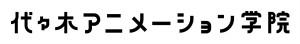 代々木アニメーション学院 新ロゴタイプ