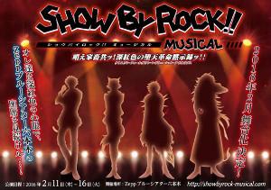 「SHOW BY ROCK!! MUSICAL ~唱え家畜共ッ!深紅色の堕天革命黙示録ッ!!~」(C) 2012, 2015 SANRIO CO., LTD.  SHOW BY ROCK!!製作委員会