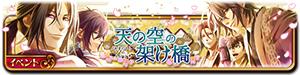「セフィロト~時の世界樹~」にて、「薄桜鬼」イベント実施中 (C) IDEA FACTORY/DESIGN FACTORY