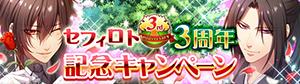 """「セフィロト~時の世界樹~」3周年記念キャンペーンを実施中!"""""""