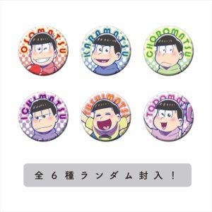 「おそ松さん」トレーディング缶バッジ OSONATSU ver._s_s