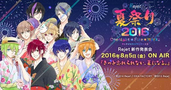 Rejet夏祭り2016