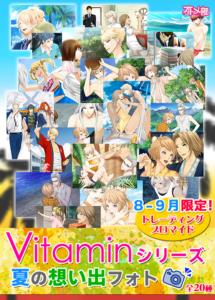Vitamin夏