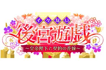 イケない後宮遊戯〜皇帝陛下と契約の花嫁〜