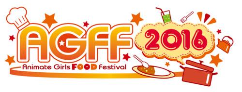 アニメイトガールズフードフェスティバル2016