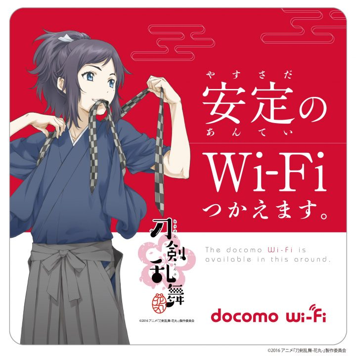 re_danime_wifi_sticker_ol