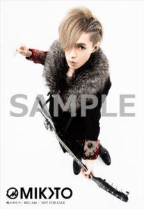 mikoto-_bromide-02_sample