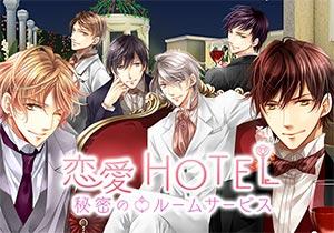 恋愛HOTEL