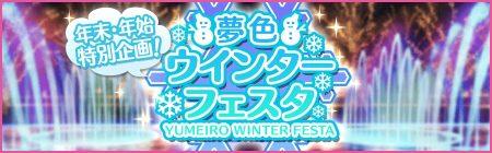 bn_20161227_winterfesta_1_top_l