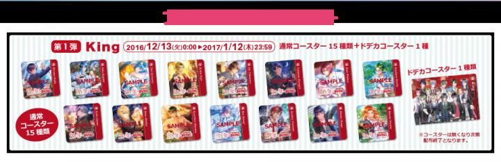 coaster1_king