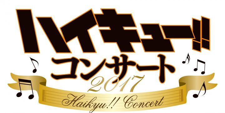 hq_concert_2017_logo