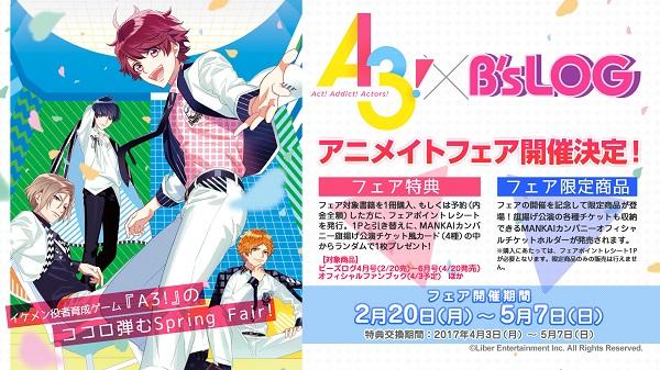 カドカワ×アニメイト B's-LOG 15th記念第1弾 A3!フェア
