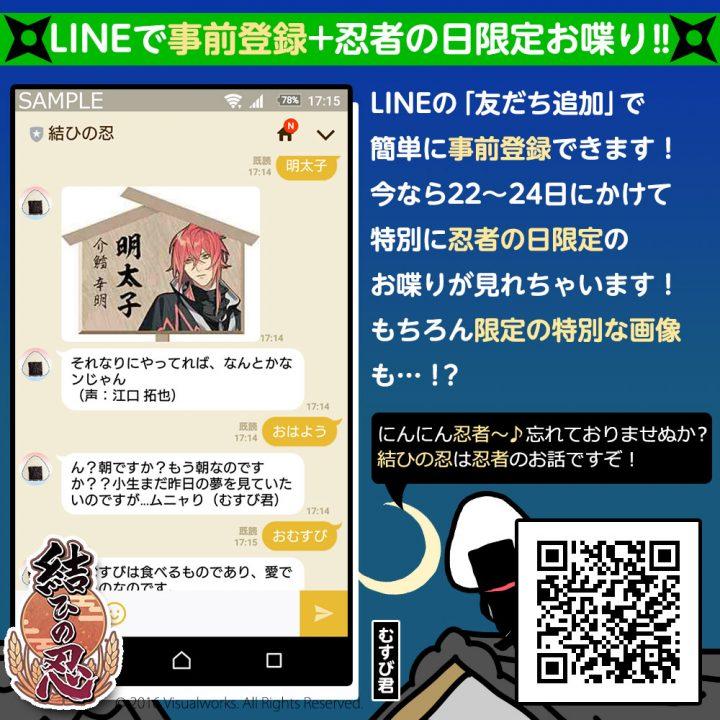 【結ひの忍】LINEで事前登録