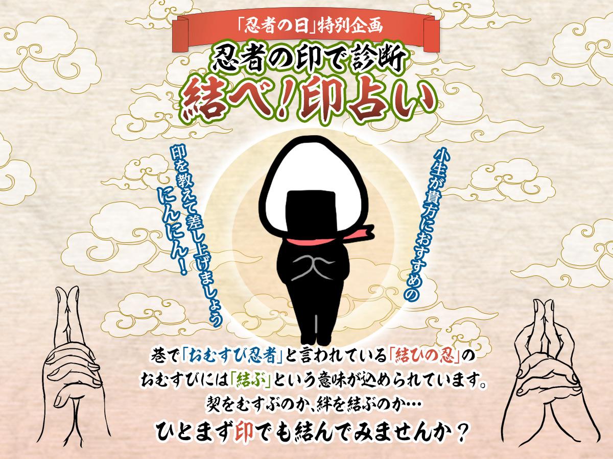 【結ひの忍】忍者の日キャンペーン
