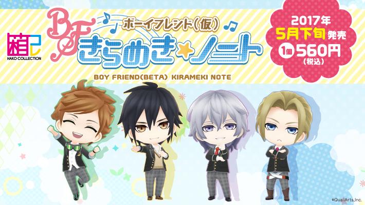 Hakokore_BF_Banner