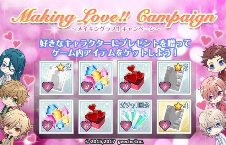Making Love!!キャンペーン