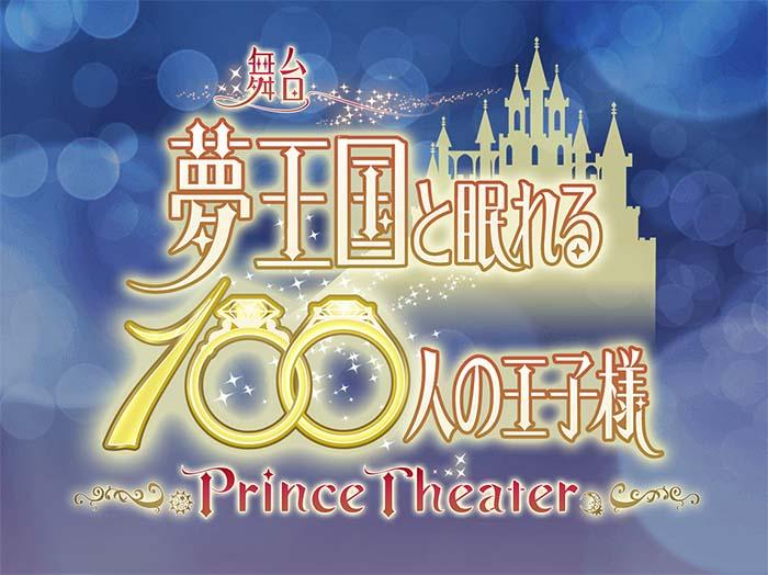 夢100舞台ロゴ