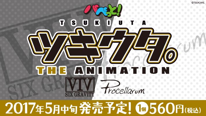 puppet_tsukiuta_banner