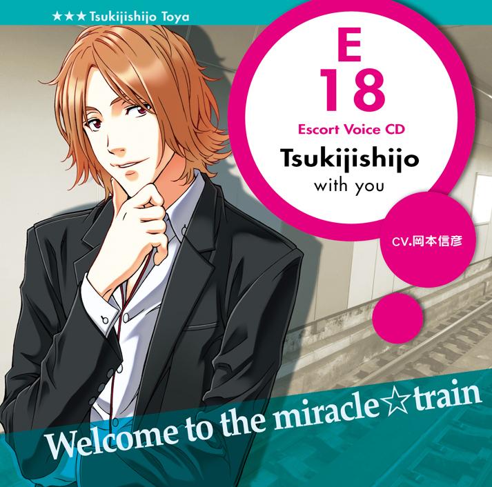 tsukijishijo_jacket_forweb