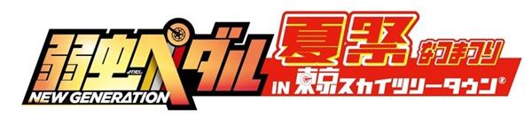 YP_SKYTREE_logo