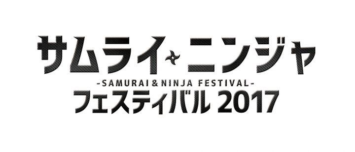 サムライ・ニンジャ フェスティバル 2017